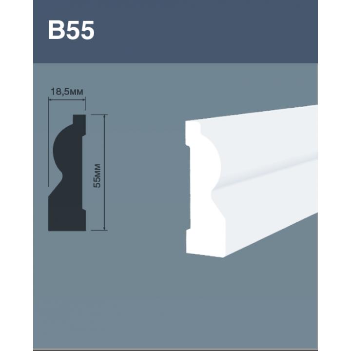 Напольный плинтус B55