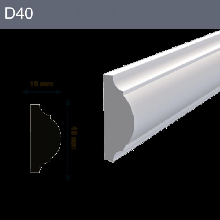 Декоративный молдинг D40